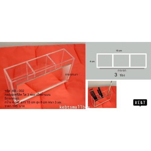 กล่องอะคริลิคใส 3 ช่อง+ กระจกเงา