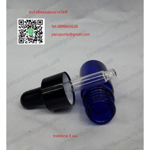 ขวด 5 มล.สีน้ำเงิน (12 ใบ)+หัวบีบสีดำ+ฝาสีดำ+หลอดแก้ว