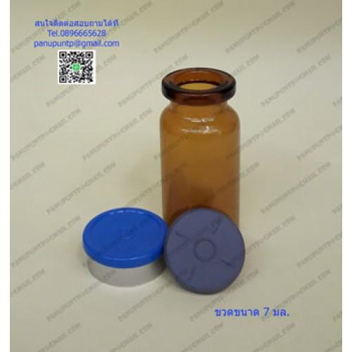 ขวด 7 มล.สีน้ำตาล (12ใบ) +จุกเทา+ฝาน้ำเงิน