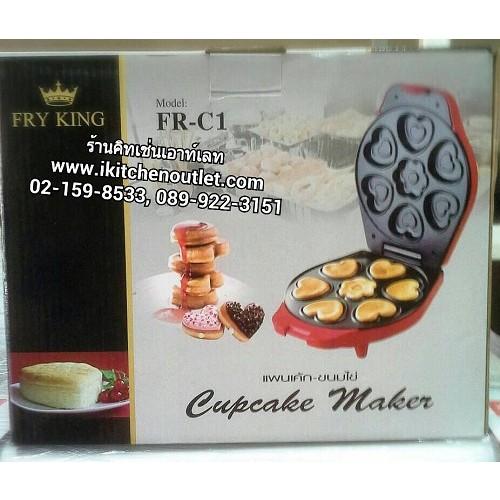 เครื่องทำคัพเค้ก ขนมไข่ พิมพ์ลายหัวใจและดอกไม้ ทำได้ 7 ชิ้น ยี่ห้อ Fry King รุ่น FR-C1