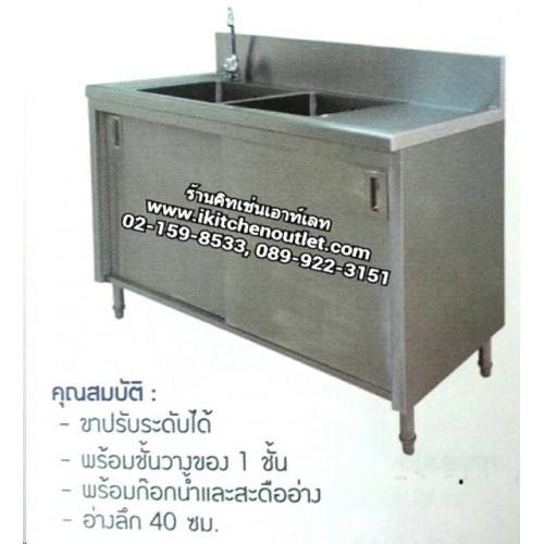 ตู้อ่างล้างจานสแตนเลส 2 อ่าง มีการ์ด ประตูเลื่อน ยี่ห้อคิทโค่ ยาว 150 ซม.