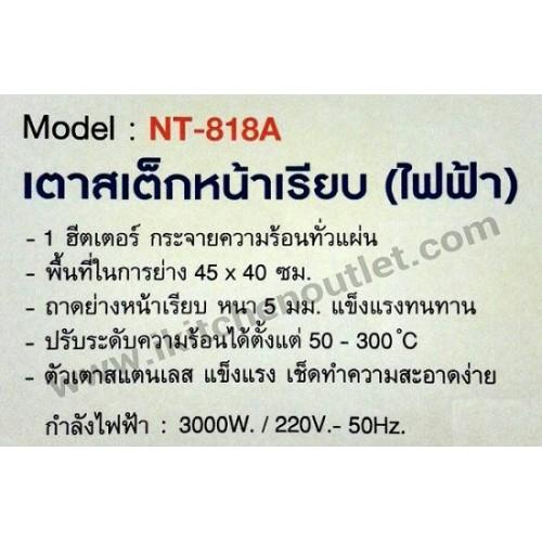 เตาสเต็กไฟฟ้า หน้าเรียบ รุ่น NT-818A