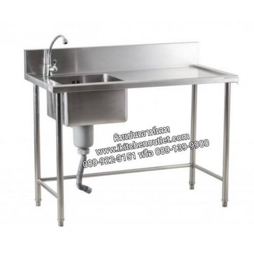 อ่างล้างจาน 1 หลุม ไม่มีการ์ดหลัง มีที่พักข้าง ขนาด 120 ซม