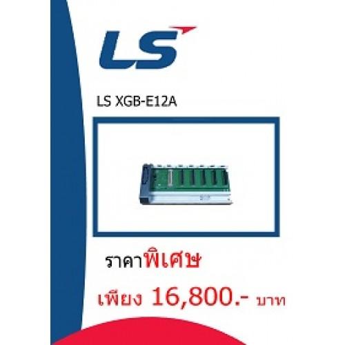 LS XGB-E12A ราคา 16800 บาท