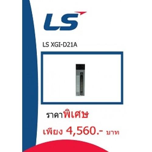 LS XGI-D21A ราคา 4560 บาท