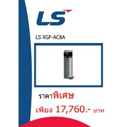 LS XGF-AC8A ราคา 17760 บาท