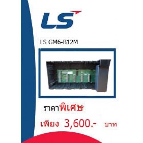 LS GM6-B12M ราคา 3600 บาท