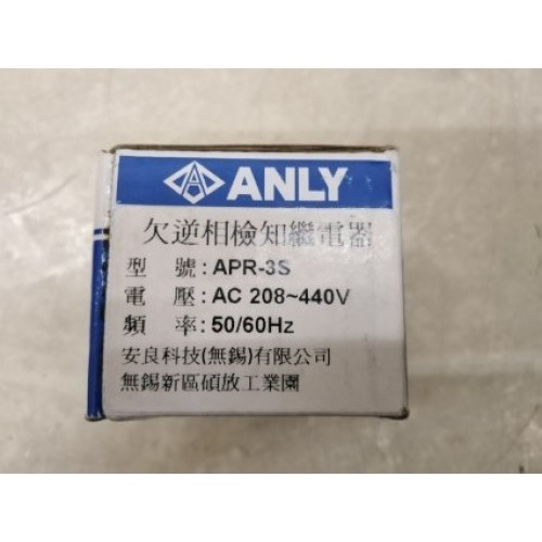 ANLY APR-3S ราคา 1200 บาท