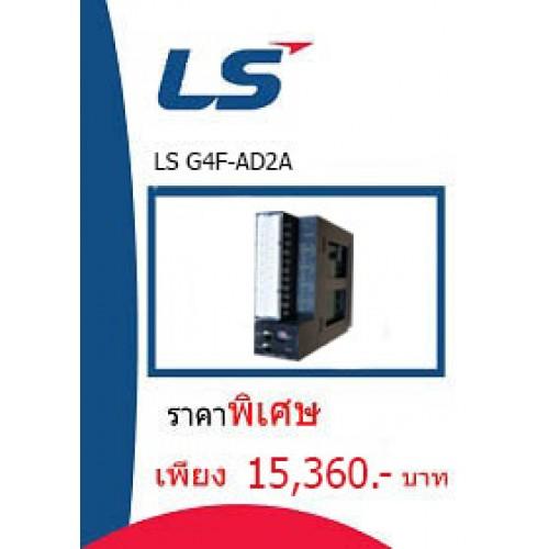 LS G4F-AD2A ราคา 15360 บาท