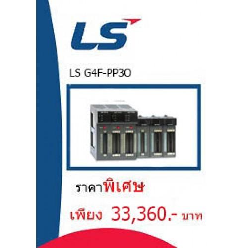 LS G4F-PP3O ราคา 33360 บาท