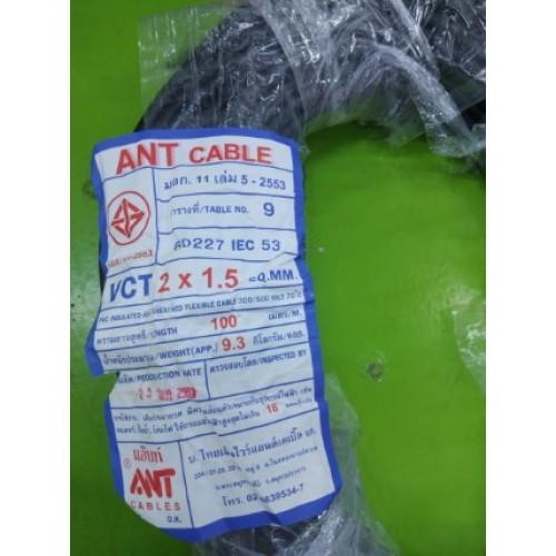 ANT CABLE VCT 2x1.5SQ.MM 100M สีดำ ราคา 3000 บาท