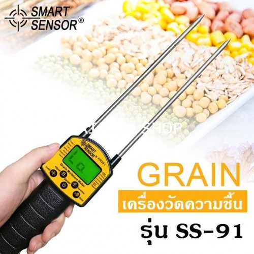เครื่องวัดความชื้นเมล็ดธัญพืช รุ่น SS-91 ข้าวโพด,ข้าวเปลือก,ข้าวสาร,ถั่วเหลือง,งา โทร.089-450-7795