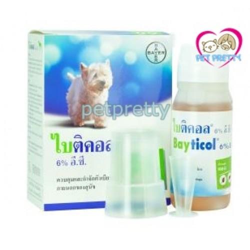 น้ำยาฆ่าเห็บ-หมัด-เหา ไบติคอล Bayticol 100 cc ผลิตภัณฑ์ใช้กำจัดตัวเบียนภายนอกสุนัข แมว