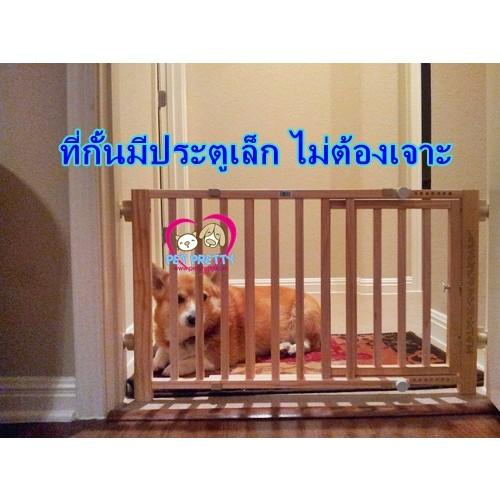 +ส่งฟรี+รั้วกั้นประตูบันได Fourpaws USAWalkOver ป้องกันสุนัขเข้าออกมีประตู(ปรับขยายสุดได้30-44นิ้ว)