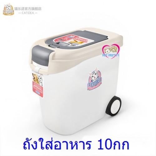กล่องเก็บอาหารสัตว์เลี้ยง ถังใส่อาหารเม็ดCatidea ขนาดจุ10-12.5กก(มีล้อ) พร้อมช้อนตัก สีครีม