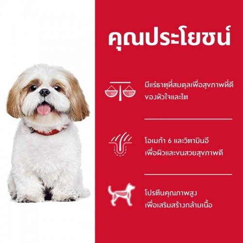 อาหารสุนัข HILLS SCIENCE DIET ADULT 7+  2กก. สุนัขโตพันธุ์เล็ก 7ปีขึ้นไป