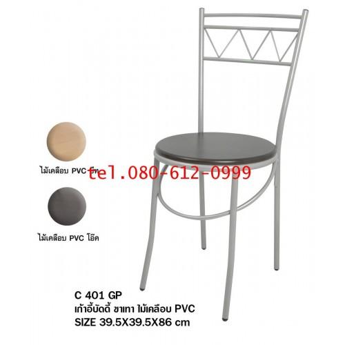pmy29-7 เก้าอี้บัดดี้ ขาเทา หน้าไม้เคลือบ PVC