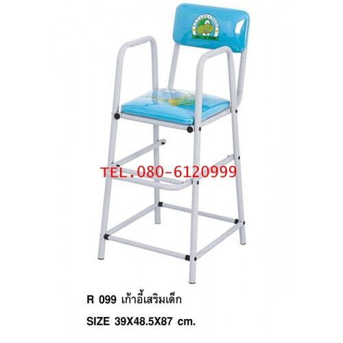 pmy29-24 เก้าเสริมเด็ก เบาหนัง