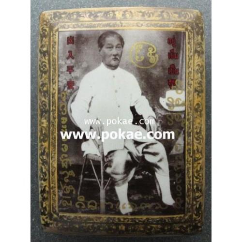 ล็อคเก็ตยีกอฮง (จัมโบ้พิเศษสุด) พระอาจารย์โอ พุทโธรักษา พุทธสถานวิหารธรรมราช
