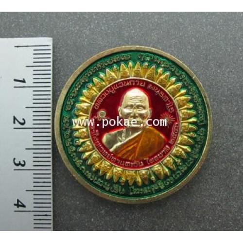 เหรียญมหาไสยเวทย์ ทานตะวัน ทองฝาบาตรลงยา หลวงปู่แวนกาย พันธสาโร