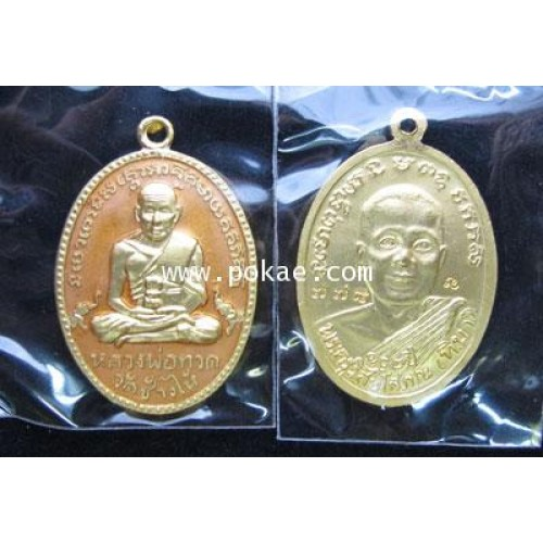 หลวงปู่ทวด เหรียญรูปไข่ (ทองแดงนอกลงยาสีเหลือง) รุ่นที่ระลึก 102 ปี พระอาจารย์ทิม วัดช้างให้