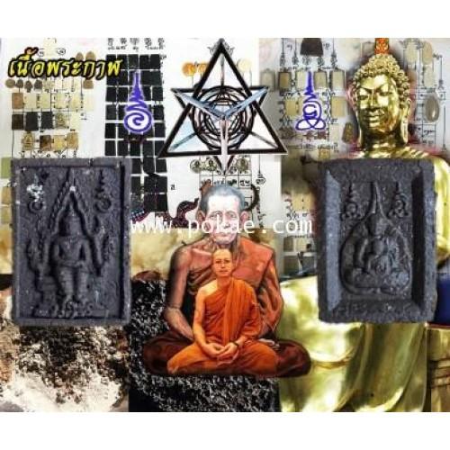 พระคำข้าวเก้ามงคลมหาลาภ (ชุด9สี), พระอาจารย์โอ พุทโธรักษา, พุทธสถานวิหารพระธรรมราช, จ.เพชรบูรณ์