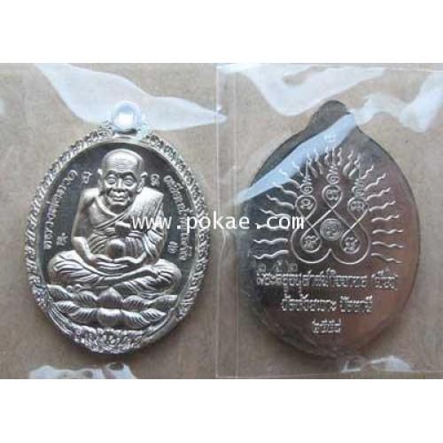 เหรียญหลวงพ่อทวด รุ่นเปิดโลก (อัลปาก้า) พ่อท่านเขียว วัดห้วยเงาะ จ.ปัตตานี