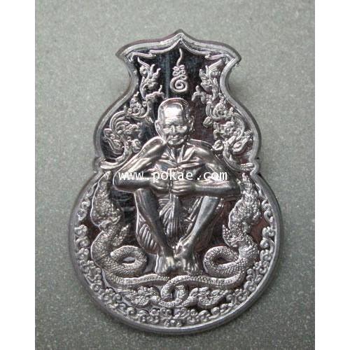 เหรียญน้ำเต้า เนื้อตะกั่ว หลวงปู่สรวง เทวดาเดินดิน วัตถุมงคล รุ่น มหาสมบัติ บารมีปู่สรวง