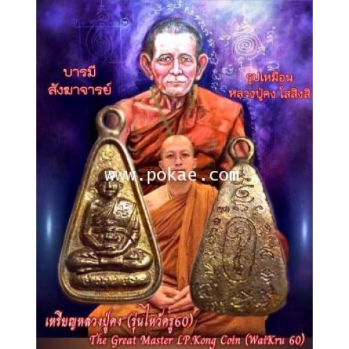 เหรียญหลวงปู่คง (รุ่นไหว้ครู60), พระอาจารย์โอ พุทโธรักษา, พุทธสถานวิหารพระธรรมราช, จ.เพชรบูรณ์