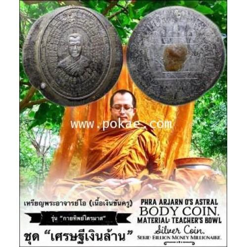 เหรียญพระอาจารย์โอ (ชุดเศรษฐีเงินล้าน), พระอาจารย์โอ พุทโธรักษา,พุทธสถานวิหารพระธรรมราช, จ.เพชรบูรณ์