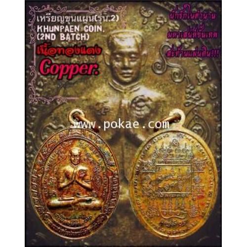 เหรียญขุนแผน (รุ่น2, เนื้อทองแดง), พระอาจารย์โอ พุทโธรักษา, พุทธสถานวิหารพระธรรมราช, จ.เพชรบูรณ์