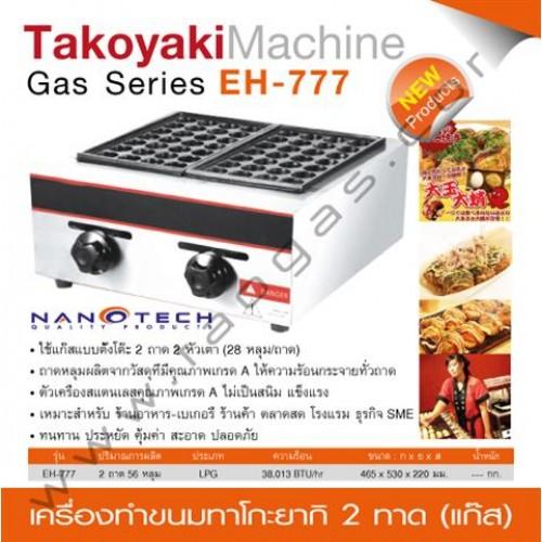 เตาทาโกะยากิใช้แก๊ส 2 ถาด รุ่น EH-777 ราคาถูก