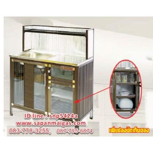 ตู้ซิ้งค์ล้างจาน 1 หลุม มีที่พักขนาด 1 เมตรต่อบน สีชา ยี่ห้อ Lion (ไลออน)