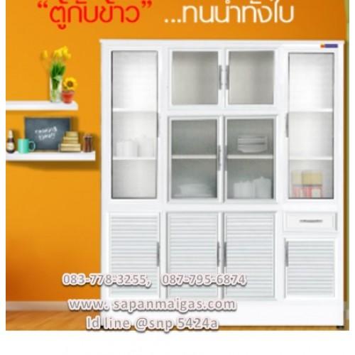 ตู้กับข้าวอลูมิเนียมทั้งตัว 160ซม. ยี่ห้อครัวไทย