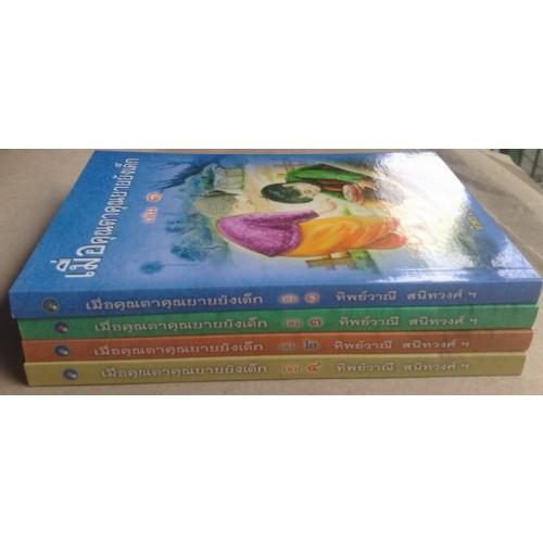 หนังสือเมื่อคุณตาคุณยายยังเด็ก เล่ม1-4 ย้อนอดีตที่สวยงาม กับความทรงจำ