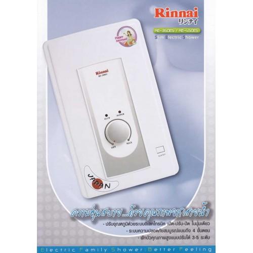เครื่องทำน้ำอุ่นไฟฟ้า RINNAI รุ่น RE-450ES