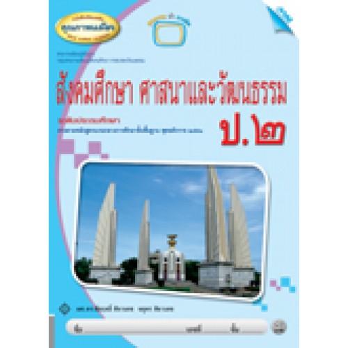 หนังสือเรียนเสริม สังคมฯ ป.2(หลักสูตรแกนกลาง 2551)