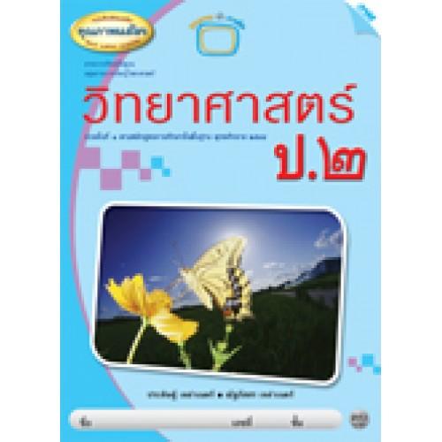 หนังสือเรียนเสริม วิทยาศาสตร์ ป.2(นำร่องหลักสูตรฯ 2551)