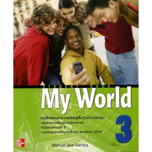 หนังสือเรียน MY WORLD STUDENT BOOK 3
