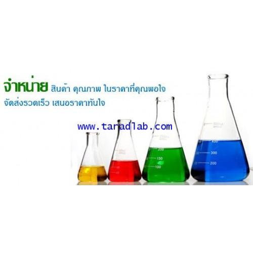 สารเคมี CHEMICAL   LAB   GRADE