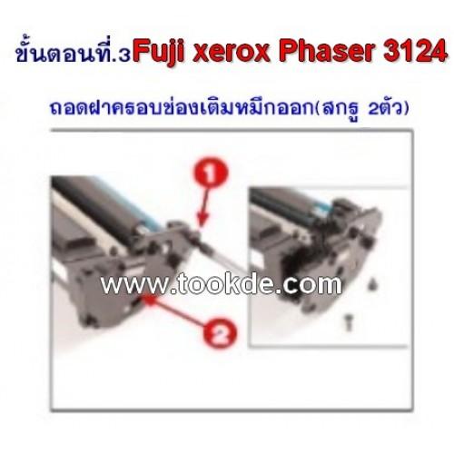 หมึกเติม Fuji Xerox Phaser 3124311731223125N