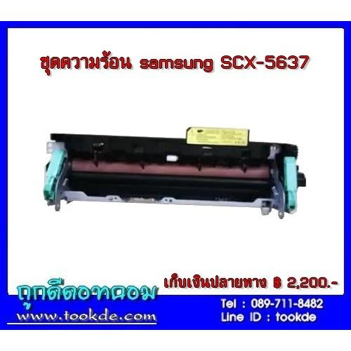 Samsung SCX-5637 ชุดความร้อน