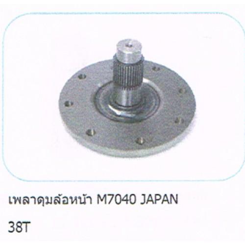 ดุมล้อหน้า Kubota M7040