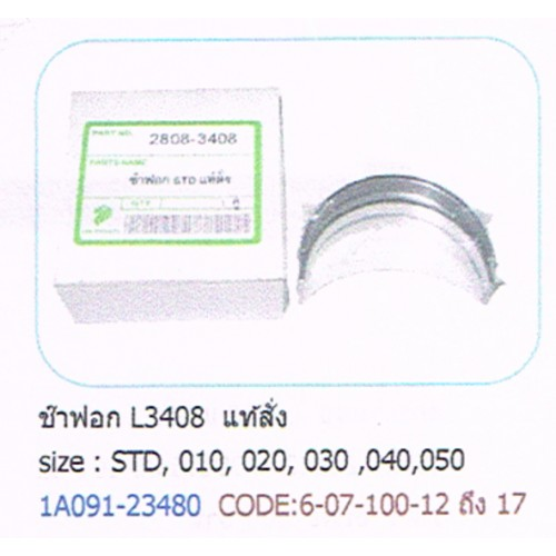 ชาฟอก คูโบต้า Kubota L3408 L3608 L4508 L4708